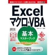できるポケット Excel マクロ&VBA 基本マスターブック 2013/2010/2007対応(インプレス) [電子書籍]
