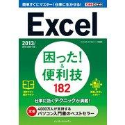 できるポケット Excel困った!&便利技 182 2013/2010/2007/2003/2002対応(インプレス) [電子書籍]
