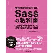 Web制作者のためのSassの教科書 これからのWebデザインの現場で必須のCSSメタ言語(インプレス) [電子書籍]