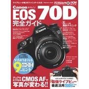 キヤノン EOS 70D完全ガイド(インプレス) [電子書籍]