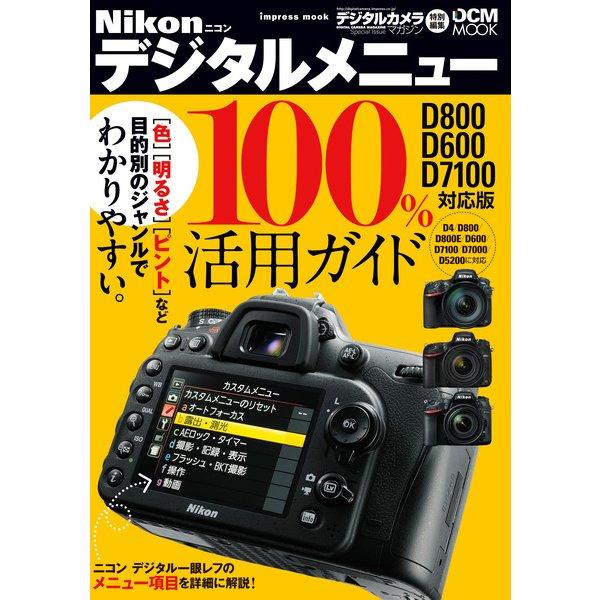 ニコン デジタルメニュー100%活用ガイド D800/D600/D7100対応版(インプレス) [電子書籍]
