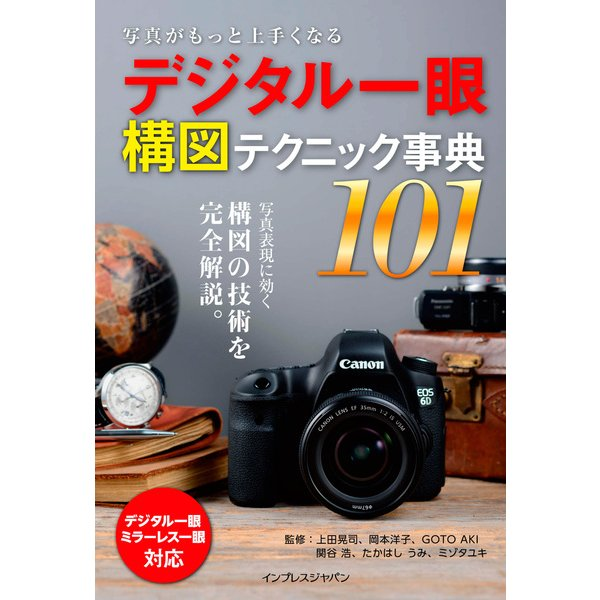 写真がもっと上手くなる デジタル一眼 構図テクニック事典101(インプレス) [電子書籍]