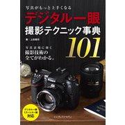 写真がもっと上手くなる デジタル一眼 撮影テクニック事典101(インプレス) [電子書籍]