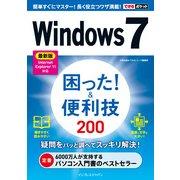できるポケットWindows 7 困った!&便利技 200 最新版 Internet Explorer 11対応(インプレス) [電子書籍]
