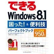 できるWindows 8.1困った!&便利技パーフェクトブック 8.1/8.1 Pro/8.1 Enterprise/RT 8.1対応(インプレス) [電子書籍]