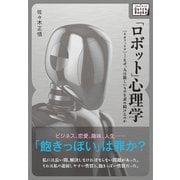「ロボット」心理学 ~(ネオフィリア) - なぜ、人は新しいものを求め続けるのか(インプレス) [電子書籍]