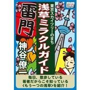 東京スカイツリーのまち 浅草ミラクルガイド(インプレス) [電子書籍]