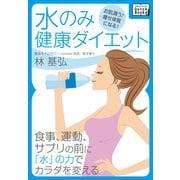 水のみ健康ダイエット お肌潤う♪ 痩せ体質になる!(インプレス) [電子書籍]