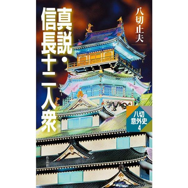 真説・信長十二人衆(作品社(インプレス)) [電子書籍]