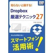 知らないと損する!Dropbox厳選テクニック27(インプレス) [電子書籍]