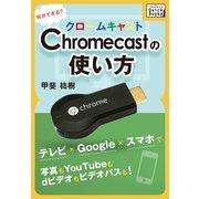 Chromecastの使い方 何ができる? テレビ×Google×スマホで写真もYouTubeもdビデオもビデオパスも!(インプレス) [電子書籍]