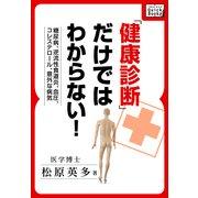 糖尿病、逆流性食道炎、血圧、コレステロール、意外な病気 健康診断だけではわからない!(インプレス) [電子書籍]