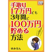 手取り17万円でも3年間で100万円貯める方法 「お金がない!」を節約で変える(インプレス) [電子書籍]