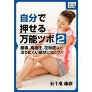 自分で押せる万能ツボ:2 腰痛、高血圧、花粉症など治りにくい症状に効くツボ(インプレス) [電子書籍]