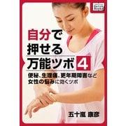自分で押せる万能ツボ:4 便秘、生理痛、更年期障害など女性の悩みに効くツボ(インプレス) [電子書籍]