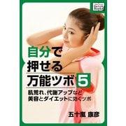 自分で押せる万能ツボ:5 肌荒れ、代謝アップなど美容とダイエットに効くツボ(インプレス) [電子書籍]