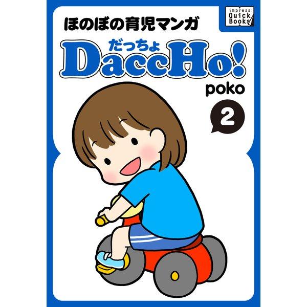 DaccHo!(だっちょ) 2 ほのぼの育児マンガ(インプレス) [電子書籍]