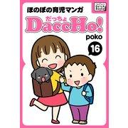 DaccHo!(だっちょ) 16 ほのぼの育児マンガ(インプレス) [電子書籍]