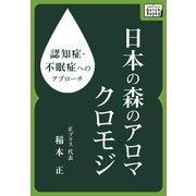 認知症・不眠症へのアプローチ 日本の森のアロマ クロモジ(インプレス) [電子書籍]