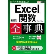 できるポケット Excel関数全事典 2013/2010/2007対応(インプレス) [電子書籍]