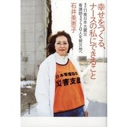 幸せをつくる、ナースの私にできること―3・11東日本大震災看護師3770人を被災地へ (暁教育図書) [電子書籍]