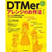 DTMerのためのアレンジのお作法 10ジャンルの実例を通して学ぶアレンジと打ち込みの常識(リットーミュージック) [電子書籍]