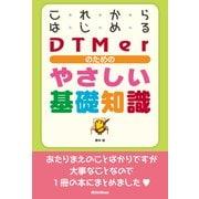 これからはじめるDTMerのためのやさしい基礎知識(リットーミュージック) [電子書籍]