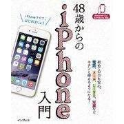 48歳からのiPhone入門 docomo/au/SoftBank対応(インプレス) [電子書籍]