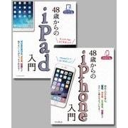 【合本】48歳からのiPad入門+iPhone入門(インプレス) [電子書籍]