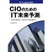 CIOのための「IT未来予測」 ?将来を見据え、目前のITを評価せよ?(インプレス) [電子書籍]