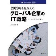 2020年を見据えたグローバル企業のIT戦略 ~クラウド、GRC編~(インプレス) [電子書籍]