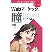【マンガ版】Webマーケッター瞳 シーズン3(インプレス) [電子書籍]