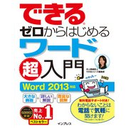 できるゼロからはじめるワード超入門 Word 2013対応(インプレス) [電子書籍]