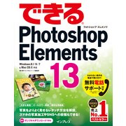 できるPhotoshop Elements 13 Windows 8.1/8/7 & Mac OS X対応(インプレス) [電子書籍]