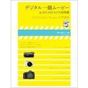 デジタル一眼ムービー&AVCHDカメラ活用術~EDIUS Neo 2 Booster 入門講座(玄光社) [電子書籍]