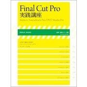 Final Cut Pro 実践講座(玄光社MOOK) [電子書籍]