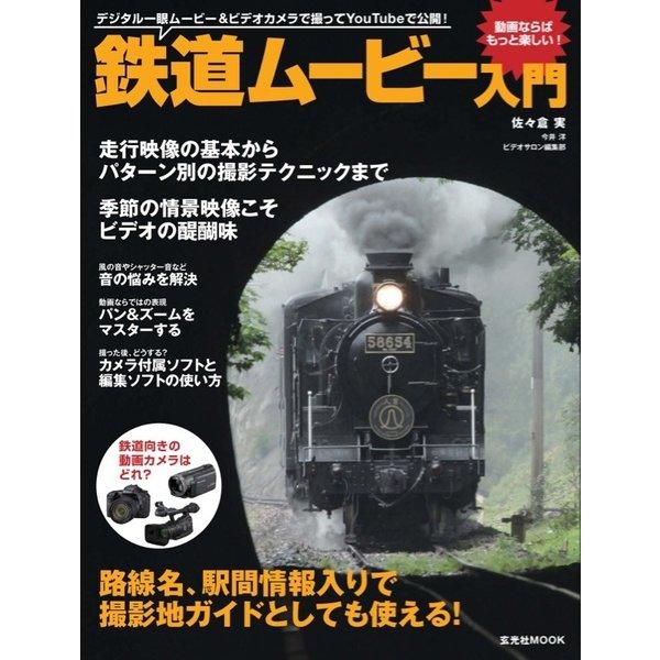 鉄道ムービー入門(玄光社) [電子書籍]