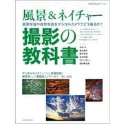 風景&ネイチャー 撮影の教科書(玄光社) [電子書籍]