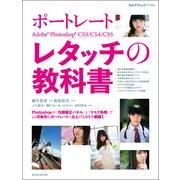 ポートレート Adobe Photoshop レタッチの教科書(玄光社) [電子書籍]
