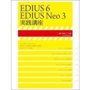 EDIUS 6/EDIUS Neo 3 実践講座 (玄光社MOOK) [電子書籍]