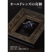 オールドレンズの奇跡(玄光社MOOK) [電子書籍]