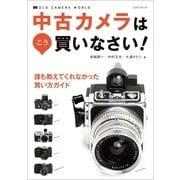 中古カメラはこう買いなさい!(玄光社MOOK) [電子書籍]