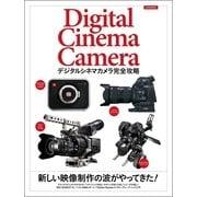 デジタルシネマカメラ完全攻略 (玄光社MOOK) [電子書籍]