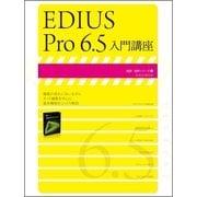 EDIUS Pro 6.5 入門講座(玄光社MOOK) [電子書籍]