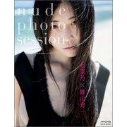 七菜乃×舞山秀一 nude photo session(玄光社) [電子書籍]