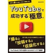 YouTubeで成功する極意(玄光社) [電子書籍]