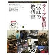 ライブ配信&収録の教科書(玄光社MOOK) [電子書籍]