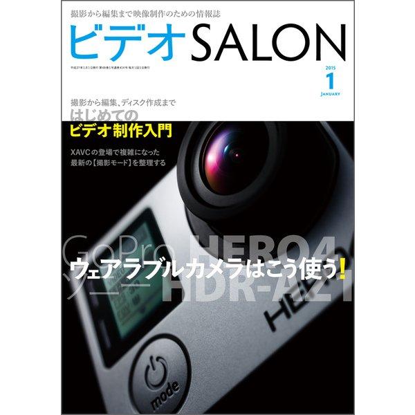 ビデオSALON 2015年1月号(玄光社) [電子書籍]