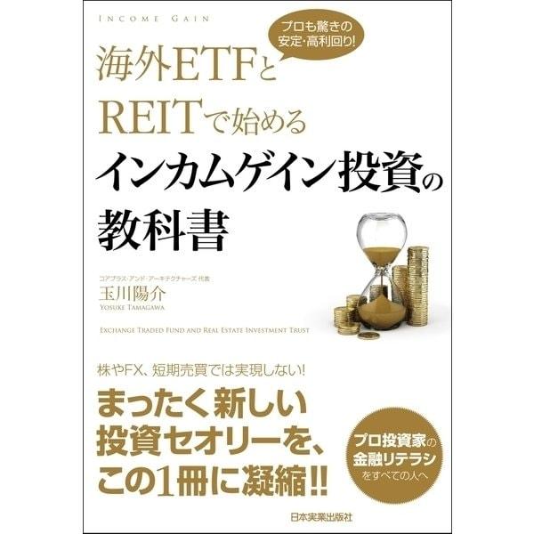 海外ETFとREITで始めるインカムゲイン投資の教科書―プロも驚きの安定・高利回り! (日本実業出版社) [電子書籍]