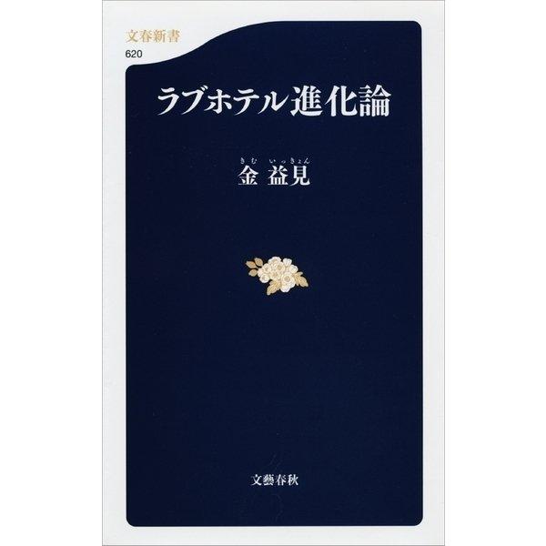 ラブホテル進化論(文春新書) [電子書籍]